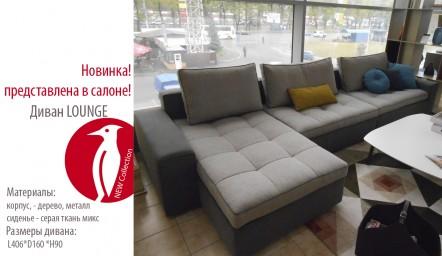 19-lounge